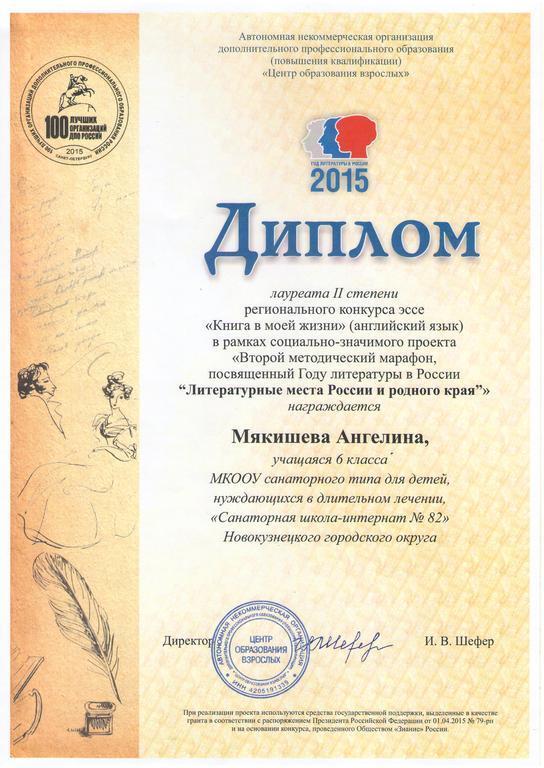 Школьные новости Мякишева Ангелина награждена дипломом степени  Мякишева Ангелина награждена дипломом 2 степени по итогам по итогам регионального конкурса эссе